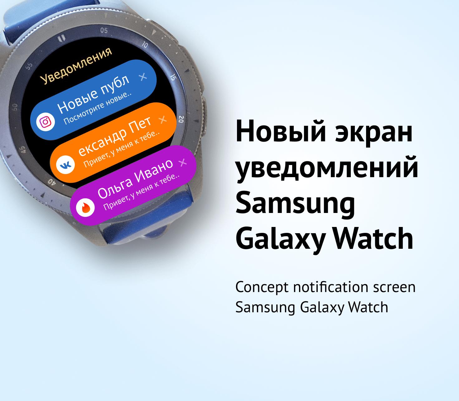 Экран уведомлений Galaxy Watch