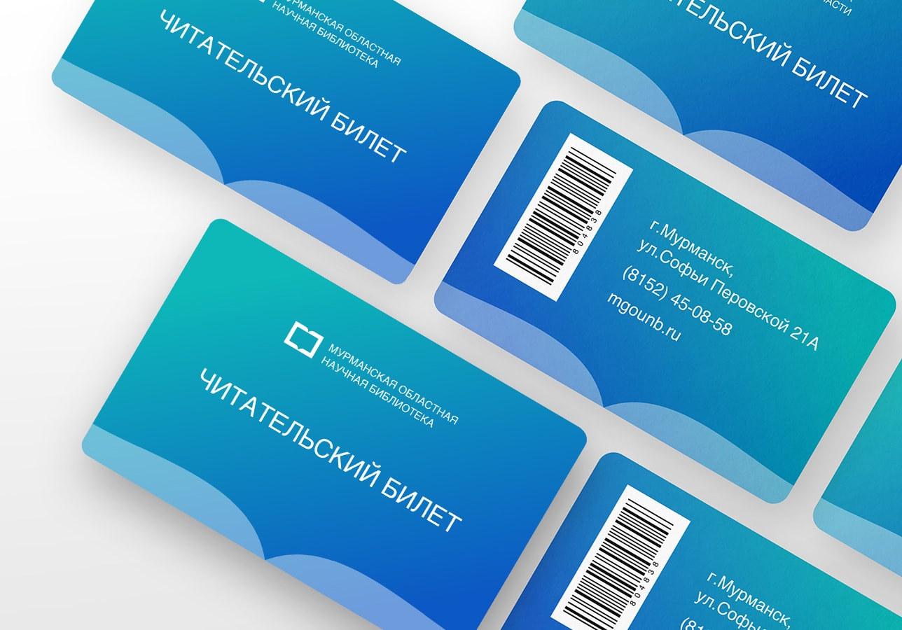 Читательский билет Мурманской областной научной библиотеки